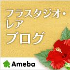 フラスタジオ・レア(自由ヶ丘・高田馬場)ブログ