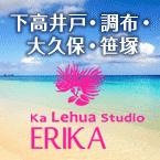 下高井戸・調布・大久保・笹塚 Ka Lehua Studio