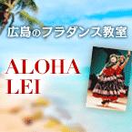 広島のフラダンス教室 「アロハレイ・フラスタジオ」