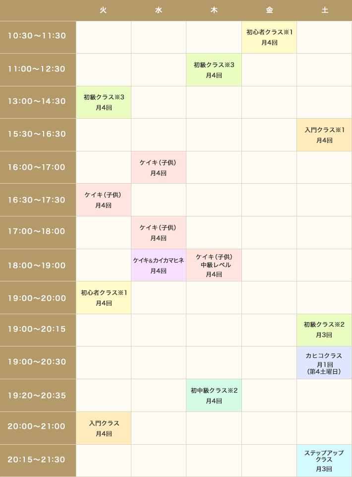 自由が丘教室 スケジュールカレンダー