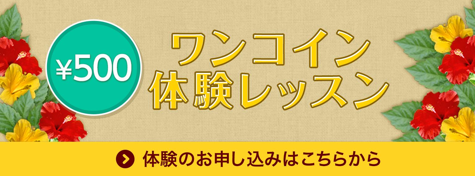 500円ワンコイン体験レッスン