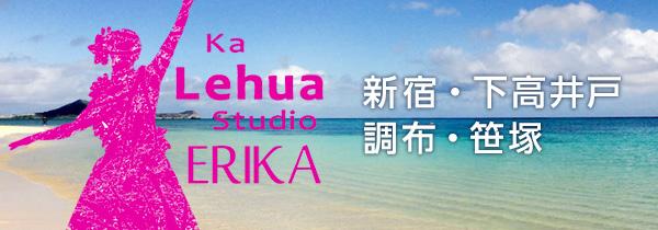新宿・下高井戸・調布・笹塚 Ka Lehua Studio